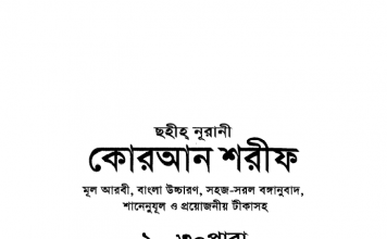 Bangla Holy Quran Pronunciation & Translation